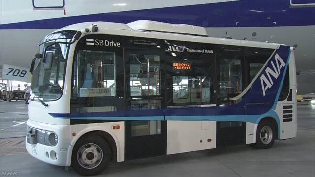 羽田空港 人工知能搭載バスで自動運転の実証実験