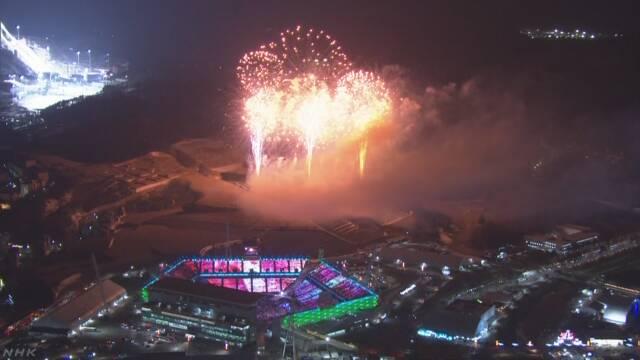 ピョンチャンオリンピックが閉幕
