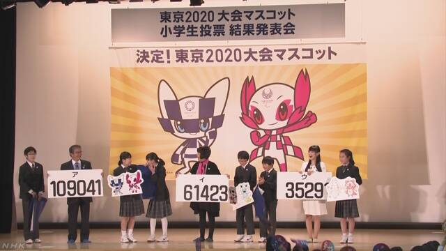 東京五輪・パラのマスコット 「ア」の作品に決定