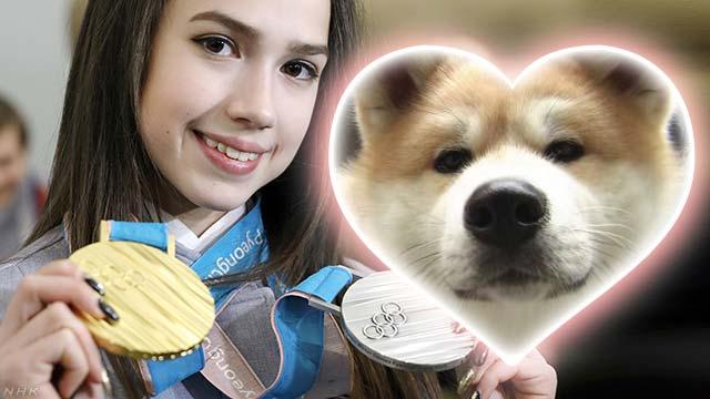 金メダル ザギトワ選手への手紙~秋田犬のこと、大切にしてね