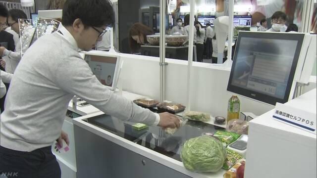 働く人が足りない店で役に立つ技術を紹介する展示会