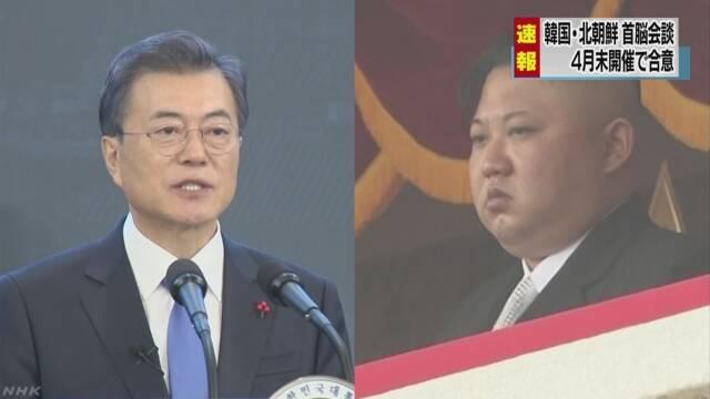 4月に韓国と北朝鮮のトップが会って話をすることが決まる