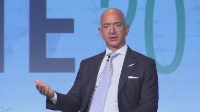 アマゾンを作ったベゾスさんが世界で1番のお金持ちになる