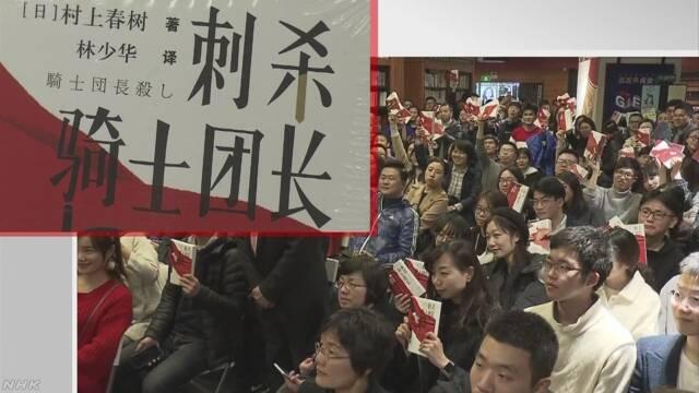 村上春樹さんの小説「騎士団長殺し」を中国で売り始める