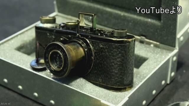 95年前のドイツのカメラが3億円以上になる