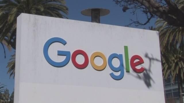 グーグルも「仮想通貨の広告 掲載せず」