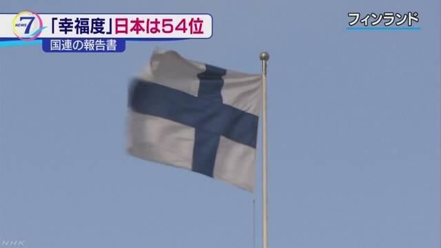 「幸せな国」1番はフィンランド 日本は54番