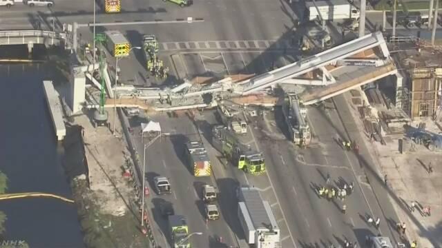 アメリカ 大きな歩道橋が車に落ちて4人が亡くなる