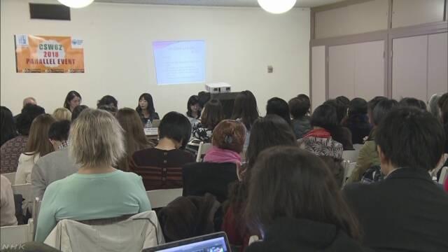 #MeToo 日本の現状は? NYで支援集会