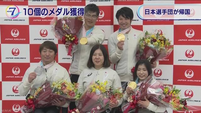 ピョンチャンパラリンピックが終わって選手が日本に戻る