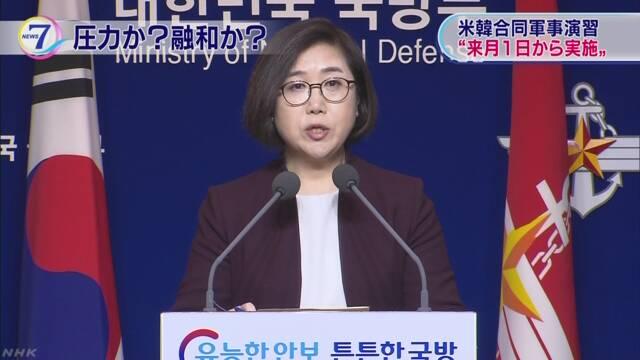 韓国「4月1日からアメリカと一緒に軍の訓練を行う」