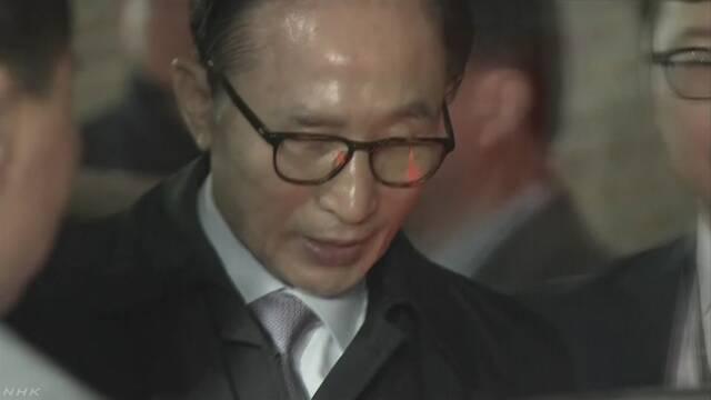 韓国 大統領だったイ・ミョンバクさんが逮捕される