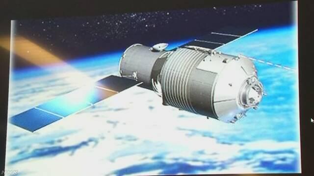 中国の宇宙ステーションの破片が落ちてくるかもしれない
