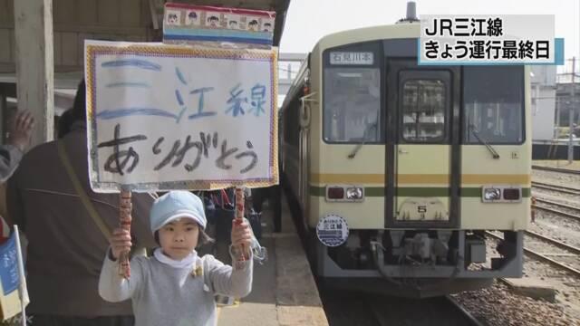 JR三江線 運行最終日 地元の人や鉄道ファンが名残惜しむ