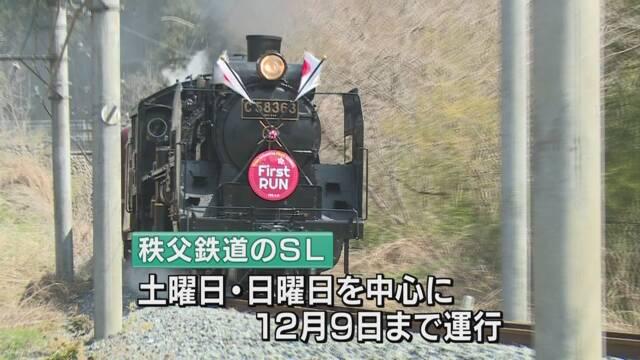 秩父鉄道のSL運行スタート 春の観光シーズン幕開け