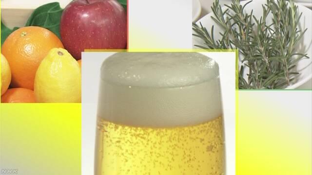 ビールが変わる 果物…ハーブ… 新しいビール次々発売