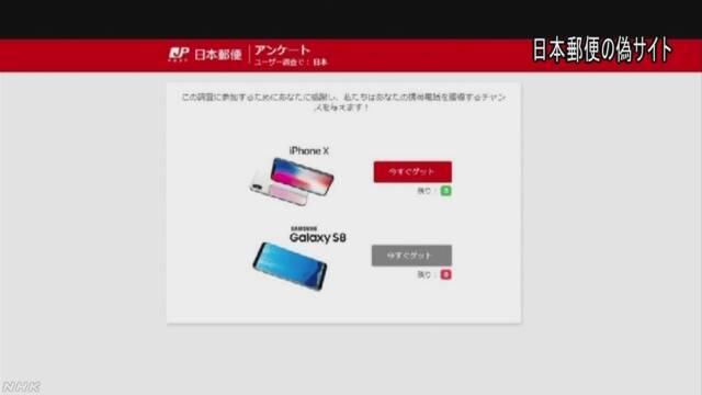 日本郵便のホームページに似たウェブサイトに気をつけて