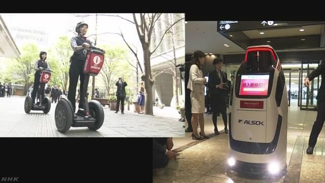 東京の丸の内 ビルの警備などにロボットを使う
