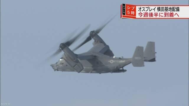 オスプレイ5機 横田基地に今週後半到着へ 在日米軍