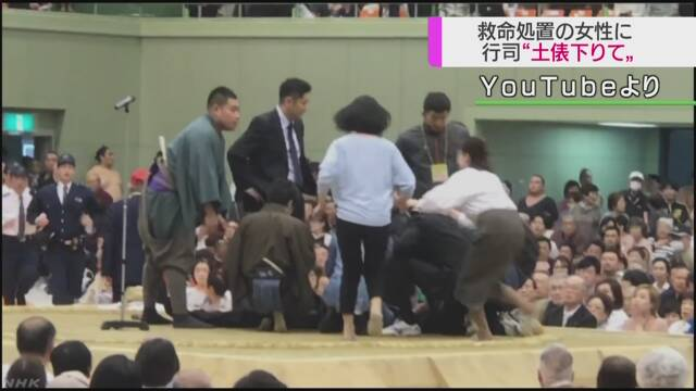 大相撲 人を助けようとした女性に「土俵を下りて」と言う