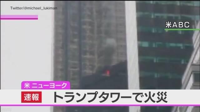 トランプタワーで火災 米 ニューヨーク