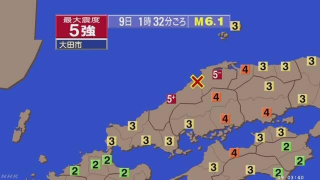 島根県で大きな地震