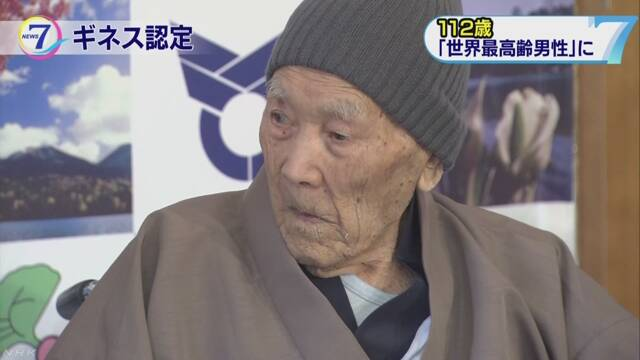 北海道の112歳 野中正造さん「世界最高齢の男性」に