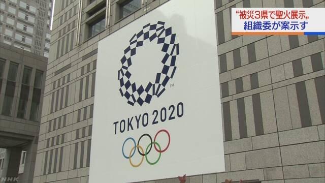 東京オリンピックの聖火リレー 日本中を114日走る