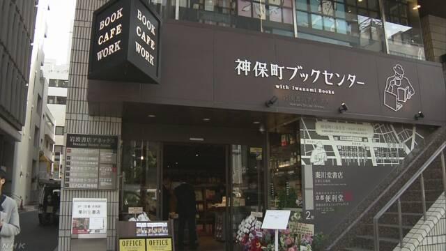 東京の神保町 喫茶店や仕事をする部屋がある本屋ができる