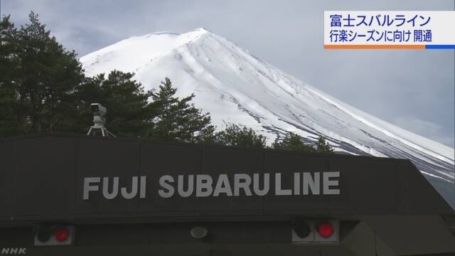 富士山も春 5合目まで富士スバルラインで行くことができる