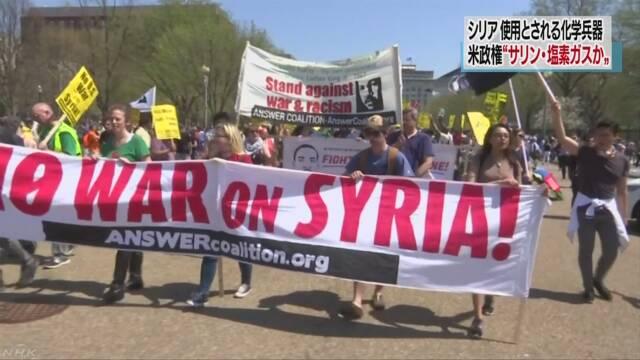 全米20か所で抗議集会 シリア攻撃受けて