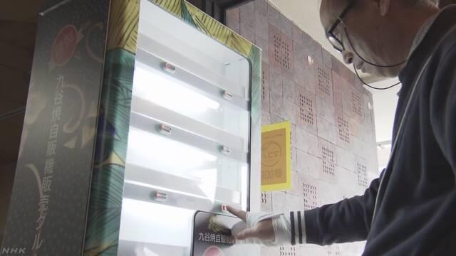 石川県 九谷焼のアクセサリーを自動販売機で売る