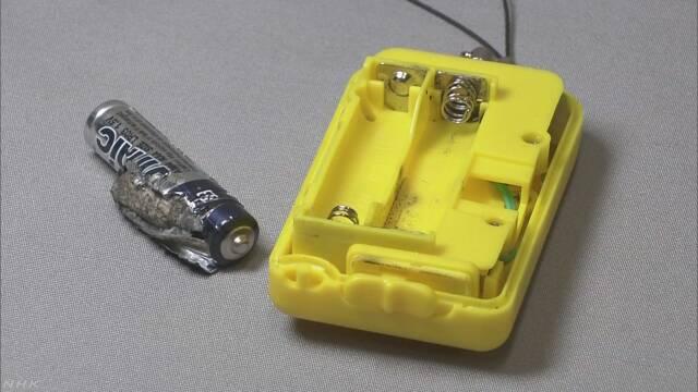 小学生に配布の防犯ブザー電池破裂 使用控えて