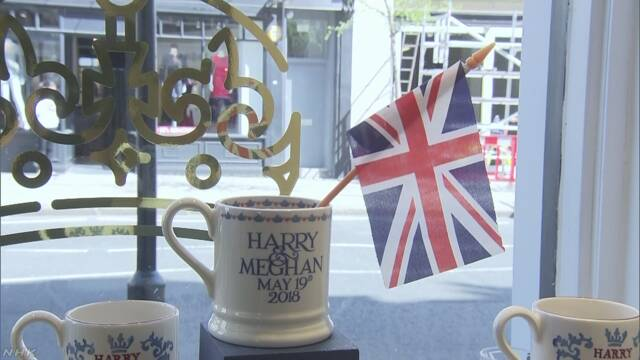 イギリス ハリー王子の結婚を祝うカップを売り出す