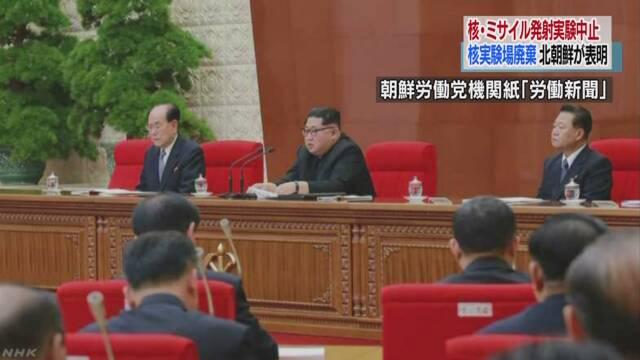 北朝鮮 核実験とICBM発射実験中止 核実験場も廃棄と発表