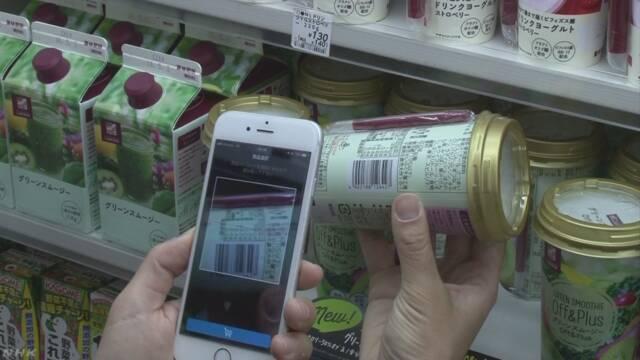 ローソン レジに並ばないでスマートフォンでお金を払う