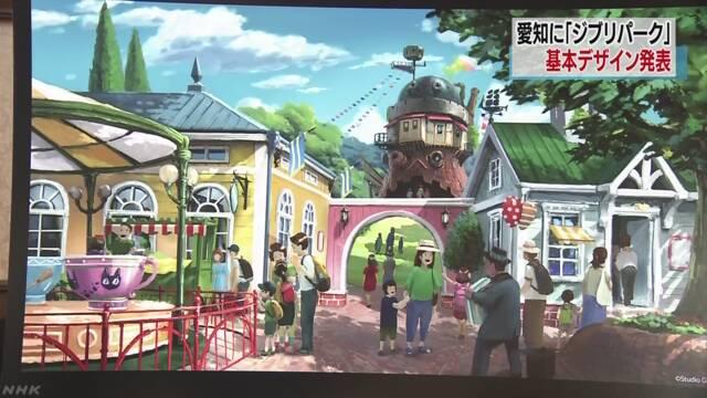 ジブリパーク2022年度開業を発表「夢とファンタジーの場所に」