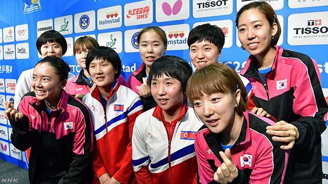韓国と北朝鮮が合同チーム 卓球団体世界選手権女子