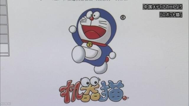 中国 「ドラえもん」に似たキャラクターの商標登録はだめ
