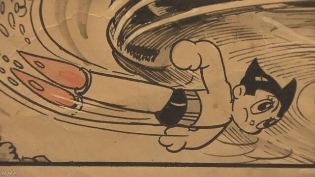 漫画「鉄腕アトム」の1ページがオークションで3500万円