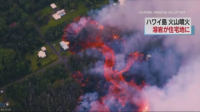 ハワイ島キラウエア火山噴火 被害が拡大 住宅26棟焼ける
