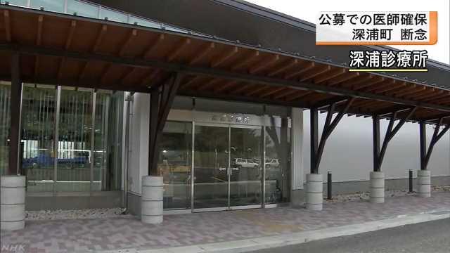 青森県深浦町 給料2200万円でも医者が来てくれない