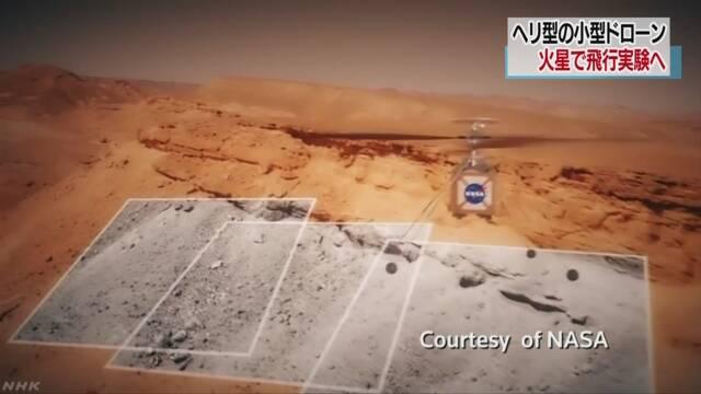 ヘリ型ドローン 火星で飛行実験へ NASAが地球以外で初