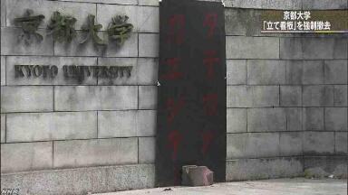 京都大学の立て看板 撤去後も新たに抗議の看板