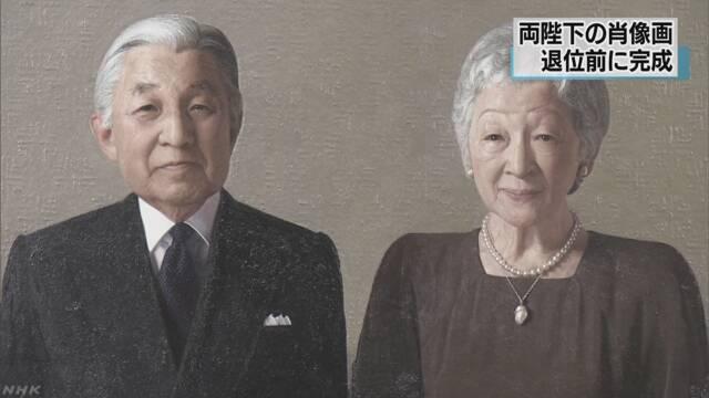 天皇陛下と皇后さまをかいた絵ができる