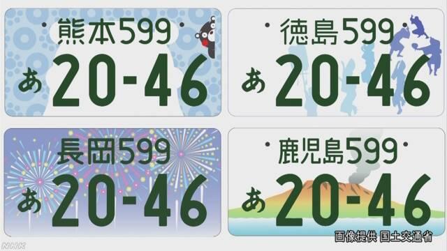 「くまモン」「阿波おどり」ナンバープレートのデザイン発表