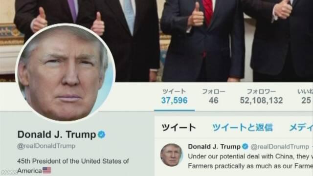 トランプ大統領がツイッターでブロックしたのは憲法に違反