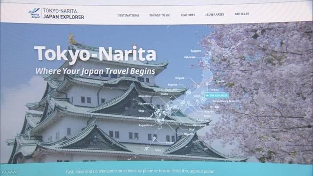 成田空港が外国人に観光地を紹介するウェブサイトを作る