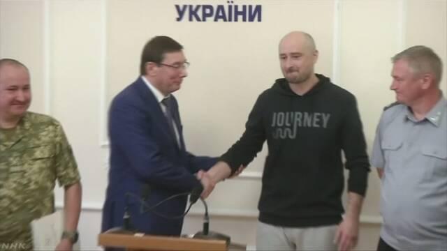 ウクライナが殺されたと発表したロシア人記者が生きていた