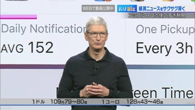 スマホ依存症対策の新機能を発表 アップル